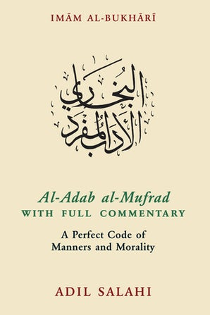 Al-Adab al-Mufrad with Full Commentary