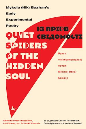"""""""Quiet Spiders of the Hidden Soul"""""""