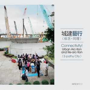 Connectivity: Urban Arc-tion and Re-arc-tion